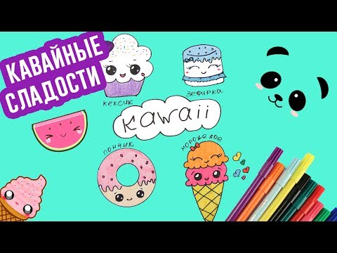 Kawaii Drawings How To Draw Kawaii Sweets Diy Kawaii