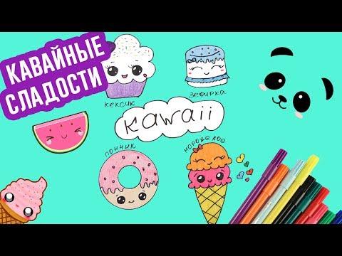 Как рисовать сладости