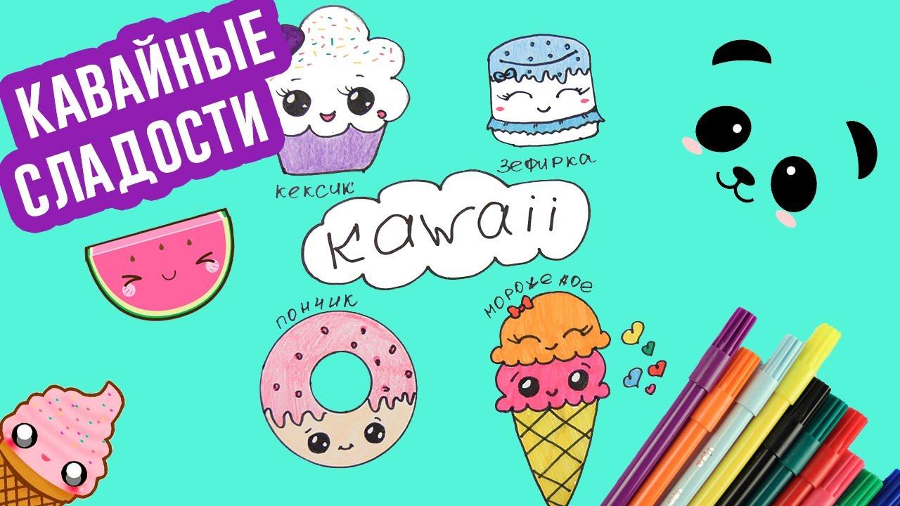 Картинки кавайных сладостей