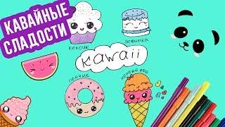 KAWAII РИСУНКИ | Как нарисовать КАВАЙНЫЕ СЛАДОСТИ | DIY Kawaii