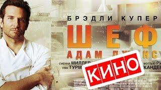Шеф Адам Джонс (2015) фильм Kinobzor