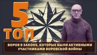 ТОП 5 воров в законе, которые воевали в лагерях!