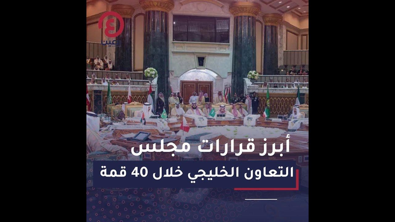 أبرز قرارات مجلس التعاون الخليجي خلال 40 قمة