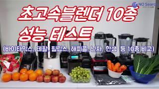 초고속블렌더(믹서기) 10종 성능 비교테스트(필립스, …