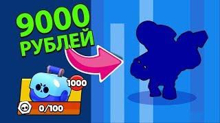 ЗАДОНАТИЛ 9000 РУБЛЕЙ - КУПИЛ НОВЫЙ СКИН В BRAWL STARS! #1000СУНДУКОВ