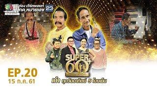 SUPER 60+ อัจฉริยะพันธ์ุเก๋า | EP.20 | 15 ก.ค. 61 Full HD