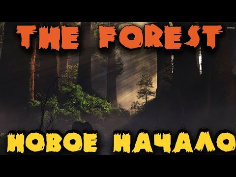Остров каннибала, выживание на грани - The Forest