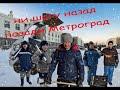 Дворник Метрограда Алексей Плотников mp3