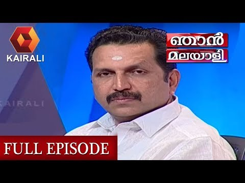 ഞാന്‍ മലയാളി: | Njan Malayali | John Brittas | 11th August 2018