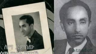 Lemma Demissew - Sew Mesay Shokakoch ሰው መሳይ ሾካኮች (Amharic)