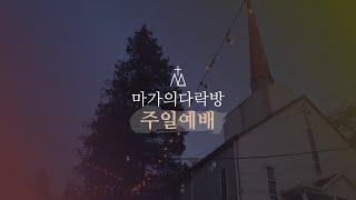 [박보영 목사] 9월 20일 마가의다락방교회 온라인 주…