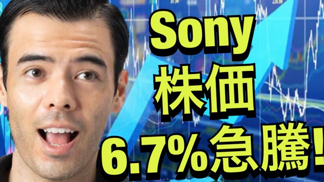 株価 ソニ
