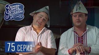 Однажды под Полтавой. Замкнутый круг   5 сезон 75 серия  Комедия 2018