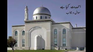 اسلام احمدیت کیا ہے، سوال و جواب پروگرام نمبر 1