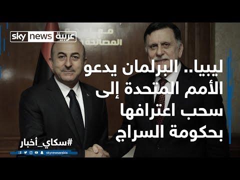 ليبيا.. البرلمان يدعو الأمم المتحدة إلى سحب اعترافها بحكومة السراج  - 00:58-2019 / 12 / 3
