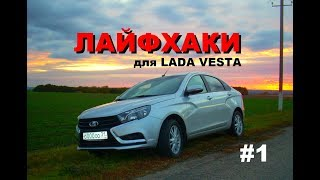 Lada Vesta. Лайфхаки 01