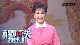 李谷一精彩演绎花鼓戏《补锅》 《梨园闯关我挂帅》 20190428   CCTV戏曲
