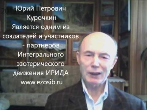 Ю.П. Курочкин. Школа эндогенного дыхания  Парящий лотос