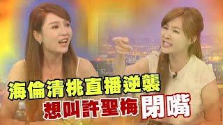 海倫清桃直播逆襲 許聖梅回譙「是她在炒新聞」| 台灣蘋果日報