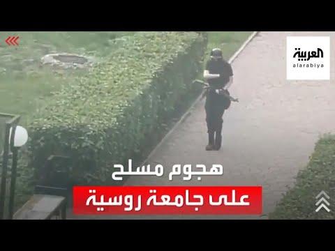 على أسلوب -ببجي-.. مسلح ببندقية يرتكب مجزرة في جامعة روسية  - نشر قبل 25 دقيقة
