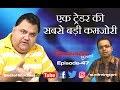 एक ट्रेडर की सबसे बड़ी कमजोरी  || Stock market Hindi video || Episode-47 || Sunil Minglani