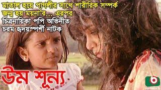 Bangla Natok   Oum Shunno   Popy, Arman Parvez Murad, Rokeya Prachy
