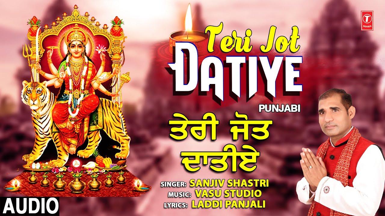 Teri Jot Datiye I SANJIV SHASTRI I Punjabi Devi Bhajan I Full Audio Song