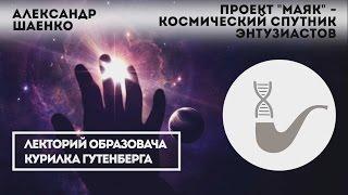 Александр Шаенко - Уникальные проекты: Спутник