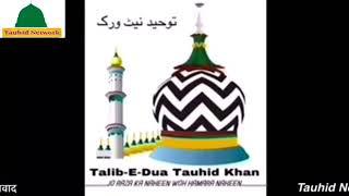 Ham Jalwaye Habib E Khuda Dekhte Rahe Dikash Ranchvi Naat