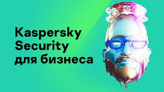 Kaspersky Security для бизнеса - время профессионалов