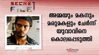 What mother, son and daughter in law did to a man | Secret File EP 237 | KaumudyTV