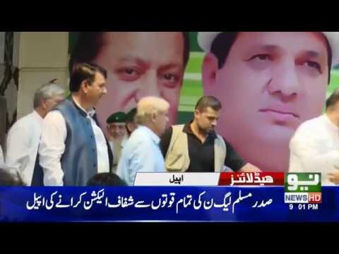 News Headlines | 09:00 PM | 20 July 2018 | Neo News