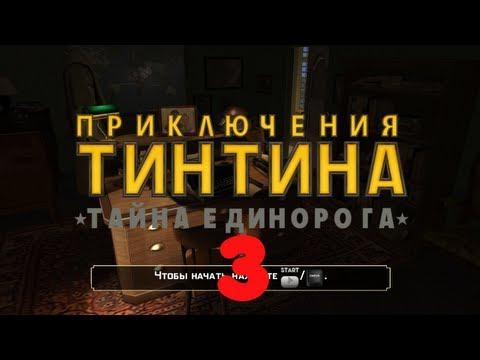Приключения Тинтина - Тайна Единорога  (Серия №3)