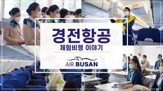[항공과체험] 에어부산 X 경북전문대학교 항공서비스과 …