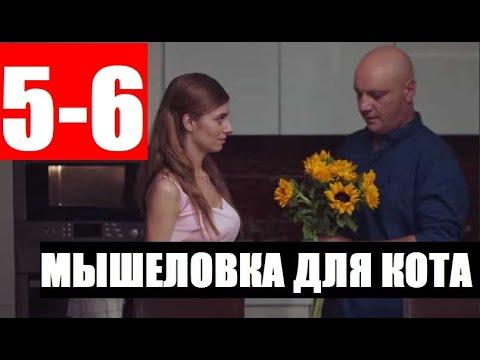 МЫШЕЛОВКА ДЛЯ КОТА 5,6СЕРИЯ(Сериал 2020) МИШОЛОВКА ДЛЯ КОТА. АНОНС И ДАТА ВЫХОДА