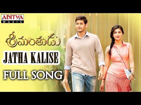 Jatha Kalise Full Song || Srimanthudu Songs || Mahesh Babu, Shruthi Hasan, Devi Sri Prasad