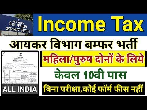 Income Tax Department Recruitment 2019   Income Tax Department    10th Pass Job    Sarkari Naukri