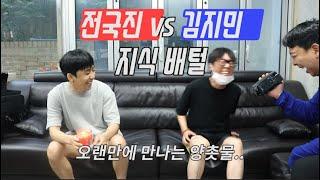 오랜만에 지식배틀! 전국진 vs 김지민