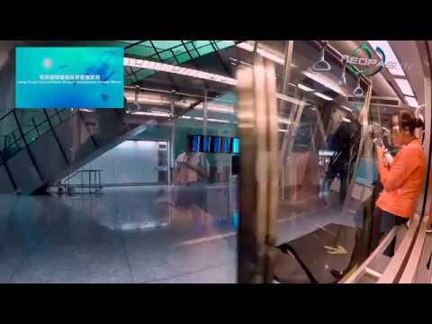 香港國際機場旅客捷運系統 Hong Kong International Airport Automated People Mover