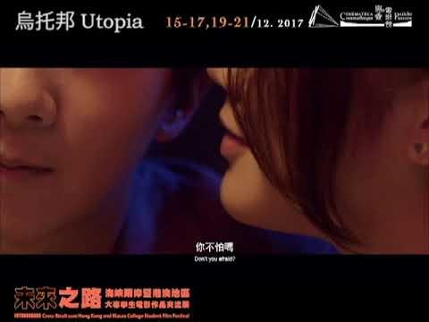"「台灣大學學生作品選 2」""Taiwan Universities Students' Short Films 2"""