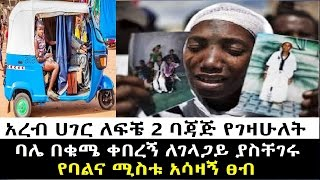 Touching Story Of Ethiopian Maid