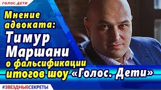 🔔 Мнение адвоката: Тимур Маршани прокомментировал фальсификации голосов на шоу «Голос. Дети»