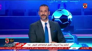 عبد الحميد حسن يستعرض اخر اخبار النادي الاهلي استعدادا لمواجهة حوريا