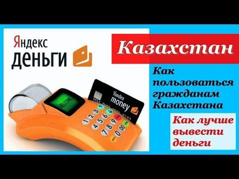 Яндекс.деньги для жителей Казахстана,,как подтвердить аккаунт, как  выводить деньги