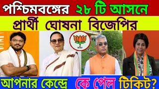 Lok Sabha 2019: BJP declares candidates for 28 seats in West Bengal