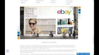 видео Каталог Ebay (ибей), покупка и доставка товаров из США в Украину