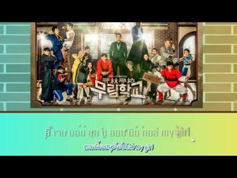 [Karaoke Thaisub] Take (테이크) - Addiction (중독) [Moorim School - 무림학교 OST]