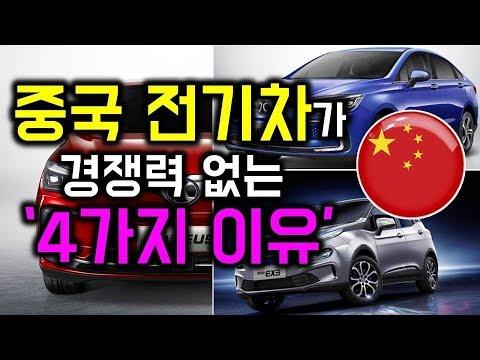 중국 전기차가 경쟁력 없는  '4가지 이유'