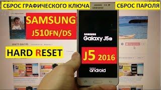 Hard reset Samsung J5 2016 Сброс настроек Samsung J5 2016 j510fn