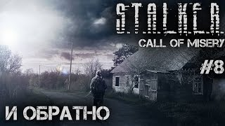 S.T.A.L.K.E.R. CALL OF MISERY #8 — ТУДА, СЮДА, ОБРАТНО
